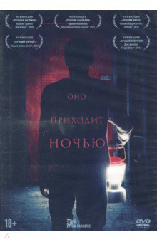 Zakazat.ru: Оно приходит ночью (DVD).