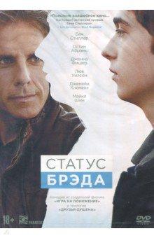 Zakazat.ru: Статус Брэда (DVD).