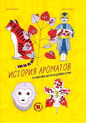 История ароматов:путешествия цветов из далеких стр, Делма Димитри