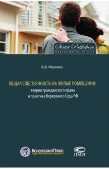 Общая собственность на жилые помещения. Теория гражданского права и практика верховного суда РФ