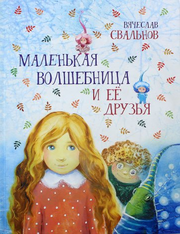 Маленькая волшебница и ее друзья, Свальнов Вячеслав