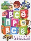 Детская энциклопедия. Всё про всё