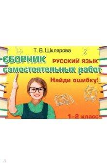 Русский язык. 1-2 классы. Сборник самостоятельных