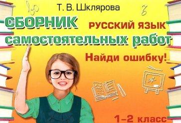 Рус. яз. 1-2кл Найди ошибку! ФГОС, Шклярова Татьяна Васильевна