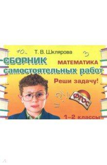 Математика. 1-2 классы. Сборник самостоятельных работ