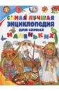 Самая лучшая энциклопедия для самых маленьких, Барсотти Элеонора,Анселми Анита
