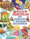 Новая энциклопедия для дошколят и младших школьников