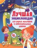 Лучшая энциклопедия для умных мальчиков и любознательных девочек