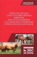 Типы конституции сельскохозяйственных животных и их использование в селекционно-племенной и тех.раб.