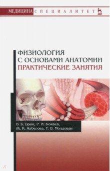 Физиология с основами анатомии. Практические занятия. Учебное пособие шилкин в филимонов в анатомия по пирогову атлас анатомии человека том 1 верхняя конечность нижняя конечность cd