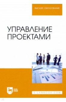 Управление проектами. Учебник борис вольфсон гибкое управление проектами и продуктами