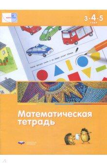 Математика в детском саду. Математическая тетрадь для детей 3-4-5 лет. ФГОС ДО консультирование родителей в детском саду