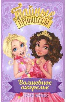 Купить Тайные принцессы. Волшебное ожерелье, АСТ, Современные сказки зарубежных писателей