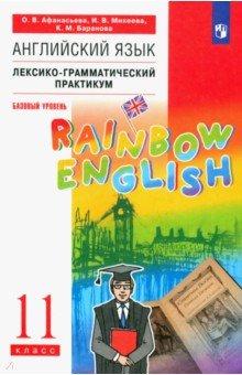 афанасьева михеева английский язык 4 класс видео