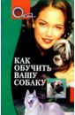 Коновалов Э. Как обучить вашу собаку
