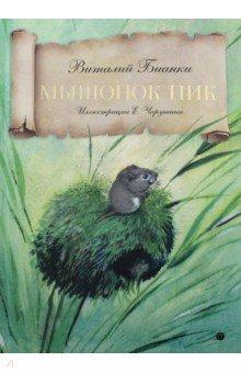Купить Мышонок Пик, Пальмира, Сказки отечественных писателей