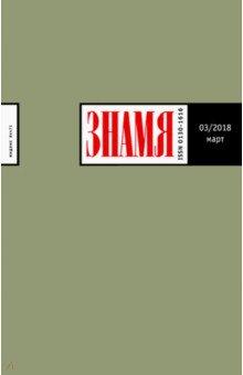 """Журнал """"Знамя"""" №3. 2018"""