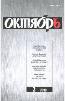 Журнал Октябрь № 2. 2018