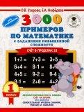 Математика. 1 класс. Счёт в пределах 10. Задания повышенной сложности