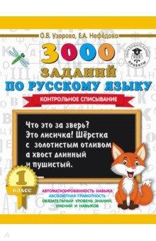 Русский язык. 1 класс. 3000 заданий. Контрольное