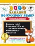 Русский язык. 1 класс. 3000 заданий. Контрольное списывание