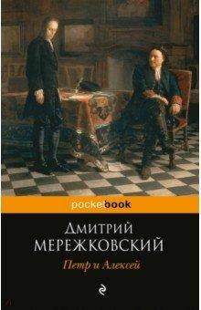 Петр и Алексей петр образцов алексей савин тайная история вещей