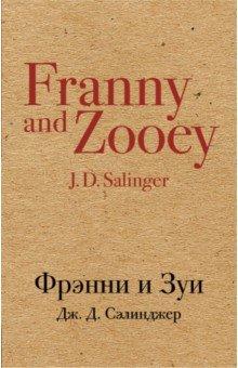 Фрэнни и Зуи книги эксмо загадка веры холодной