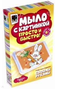 Мыло с картинкой Счастье есть (981015) основа для мыла украина оптом