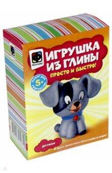 """Игрушка из глины """"Дружок"""" (207211)"""