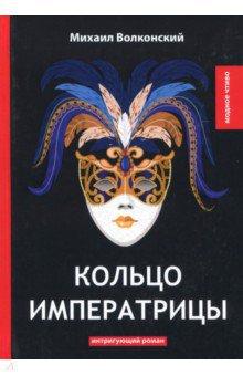Отзывы к книге «Кольцо императрицы» Волконский Михаил Николаевич