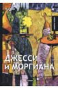 Джесси и Моргиана, Грин Александр Степанович