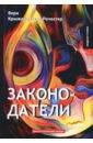 Законодатели. Книга 5, Крыжановская-Рочестер Вера Ивановна