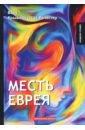 Месть еврея, Крыжановская-Рочестер Вера Ивановна