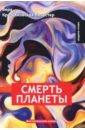 Смерть планеты. Книга 4, Крыжановская-Рочестер Вера Ивановна