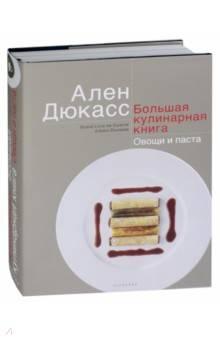 Большая кулинарная книга. Овощи и паста дарья донцова кулинарная книга лентяйки 3 праздник по жизни
