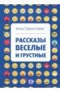 Рассказы веселые и грустные, Горностаева Анна Алексеевна