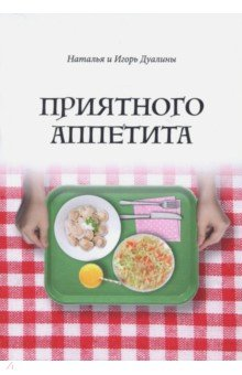 Приятного аппетита первое апреля сборник смешных рассказов и стихов
