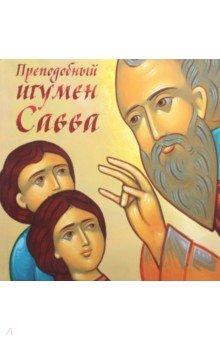 Преподобный игумен Савва хорхе марио бергольо авраам скорка о небесном и о земном