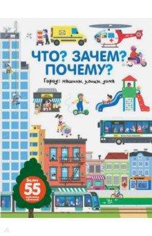 Купить Что? Зачем? Почему? Город. Машины, улицы, дома, АСТ, Знакомство с миром вокруг нас