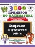 Математика. 2-3 классы. Сложение и вычитание в пределах 100. 3000 примеров