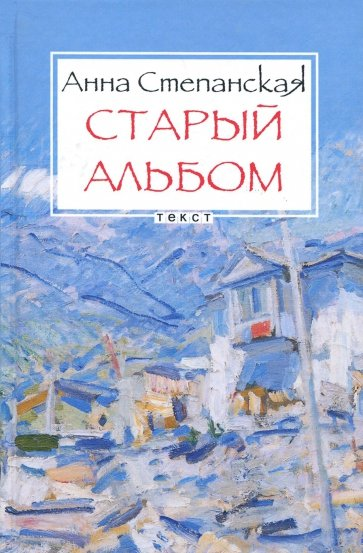 Старый альбом, Степанская Анна