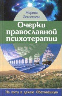 Очерки православной психотерапии. На пути в землю Обетованную сатир в коммуникация в психотерапии