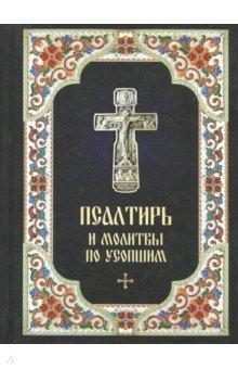 Псалтирь и молитвы по усопшим
