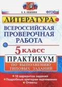 ВПР. Литература. 5 класс. Практикум. ФГОС