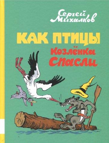 Как птицы козлёнка спасли, Михалков Сергей Владимирович