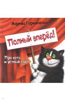 Купить Полный вперёд! Про кота и устный счёт. Считалка для детей, Грифон, Отечественная поэзия для детей