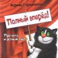 Полный вперёд! Про кота и устный счёт. Считалка для детей