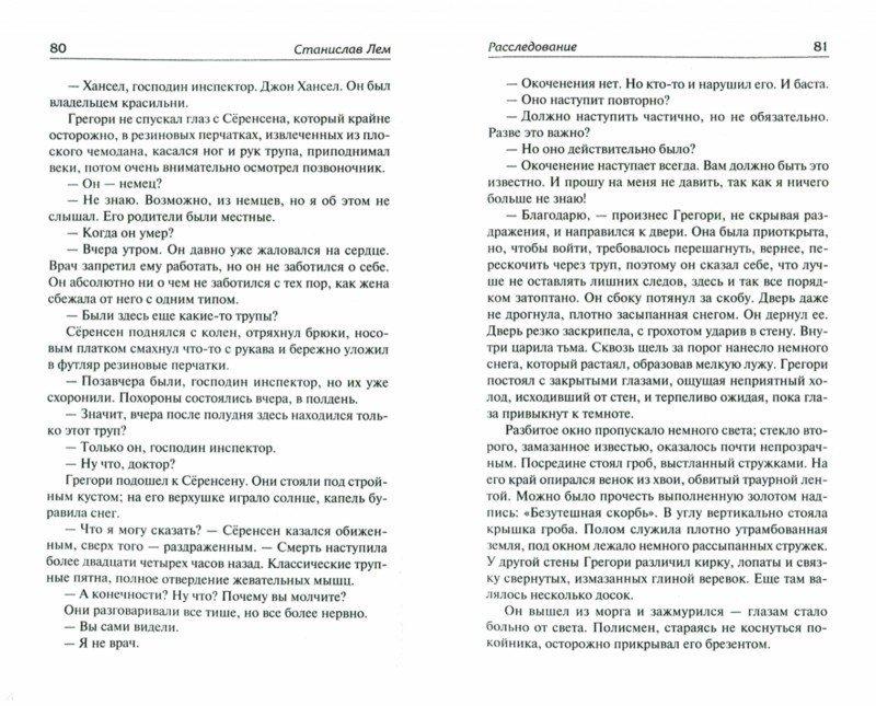 Иллюстрация 1 из 15 для Расследование. Насморк - Станислав Лем | Лабиринт - книги. Источник: Лабиринт