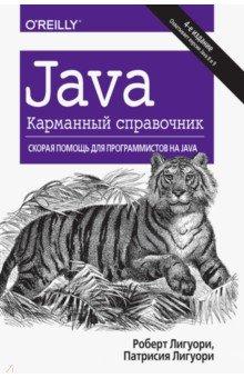 Java. Карманный справочник java核心技术·卷1:基础知识(原书第9版)