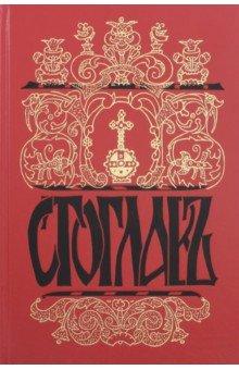 Стоглавъ, Соборъ Русской Православной Церкви, бывшiй въ Москве въ 1551-мъ году
